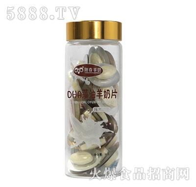 阳春羊奶DHA藻油羊奶片
