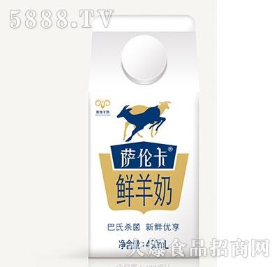 阳春羊奶萨伦卡巴氏鲜羊奶450ml