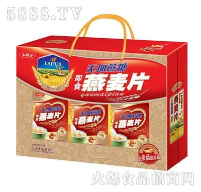 来福记无加蔗糖燕麦片(礼盒)