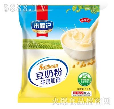 来福记牛奶加钙豆奶粉1000g产品图