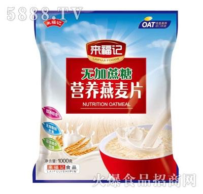 来福记无加蔗糖营养燕麦片1000g