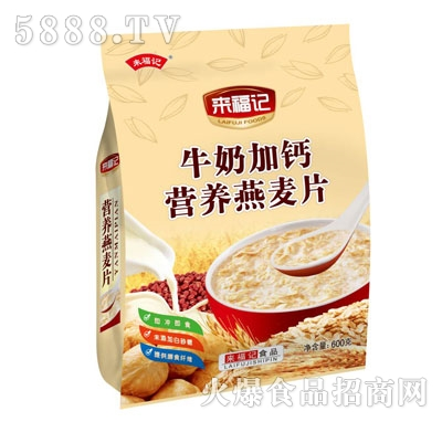 来福记牛奶加钙营养燕麦片600g产品图