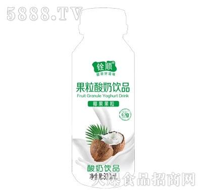 铨顺果粒酸奶饮品(椰果果粒)310ml