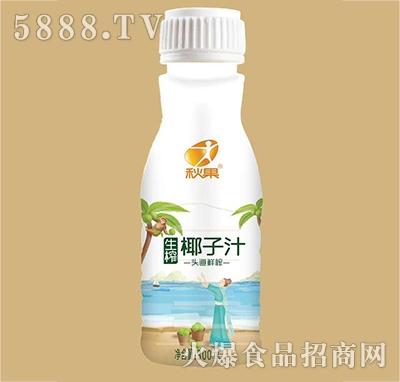 秋果生榨椰子汁300ml小可爱
