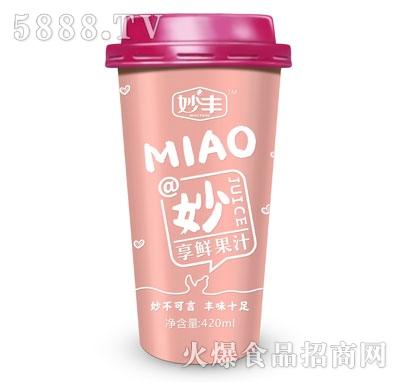 妙丰享鲜果汁420ml