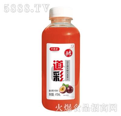 令德堂道彩百香果益生菌发酵果汁410ml产品图