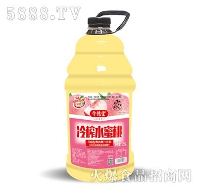 令德堂冷榨水蜜桃果汁饮料2.5L产品图