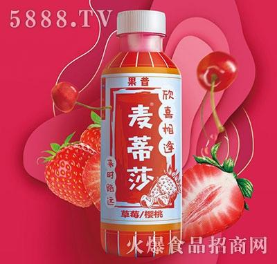 沁园春麦蒂莎果昔草莓樱桃产品图