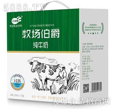 三剑客牧场伯爵纯牛奶200mlx12盒