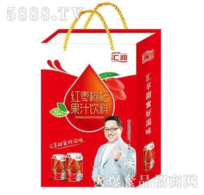 汇甜红枣枸杞果汁饮料礼盒