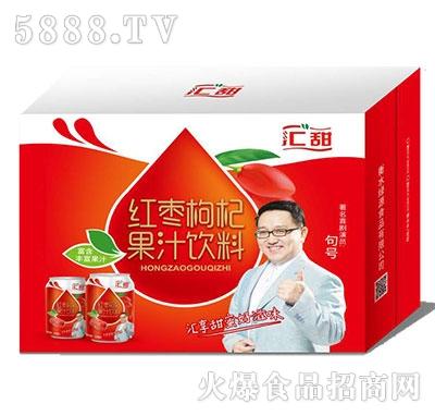 汇甜红枣枸杞果汁饮料