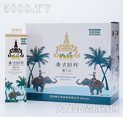 海南1号泰式鲜榨椰子汁