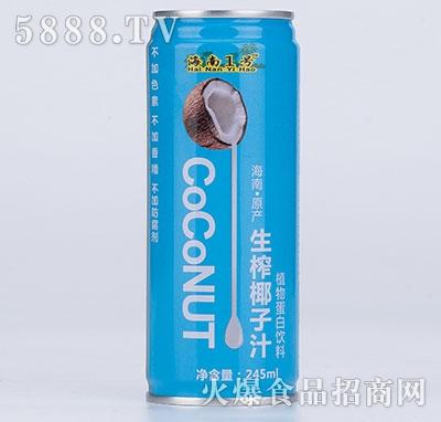 海南1号生榨椰子汁245ml