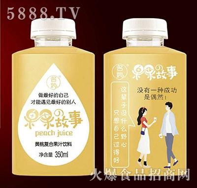 果果故事黄桃复合果汁饮料350ml