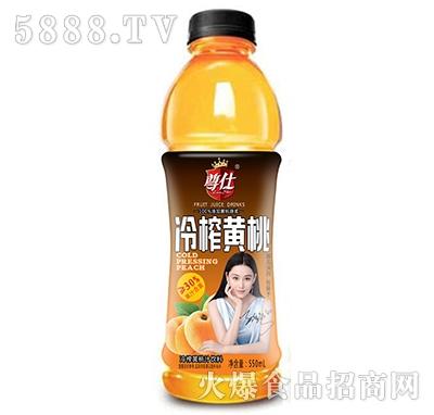 尊仕冷榨黄桃果汁饮料550ml