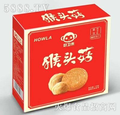 好卫来猴头菇饼干礼品年货礼盒产品招商河南饼干生产厂饼干