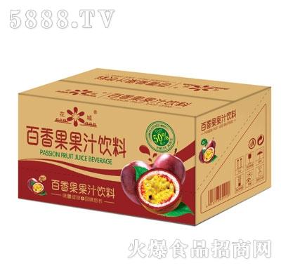 花城百香果汁355ml外箱