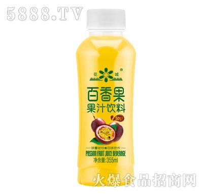 花城百香果汁355ml