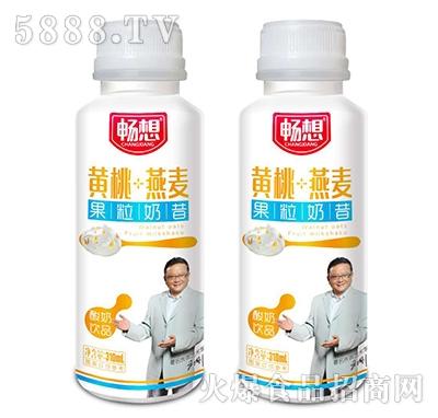 畅想黄桃+燕麦果粒奶昔酸奶310ml