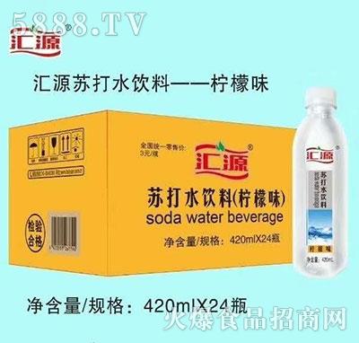 汇源苏打水柠檬味420mlx24瓶