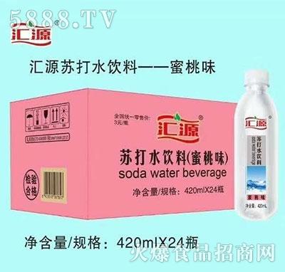汇源苏打水蜜桃味420mlx24瓶