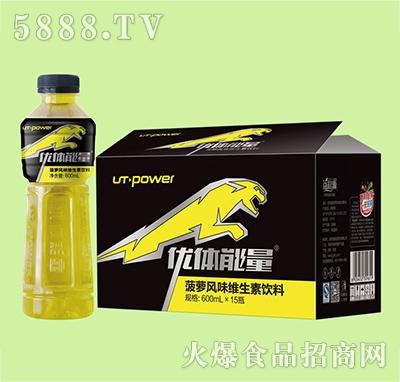 优体能量菠萝风味维生素饮料600mlx15瓶