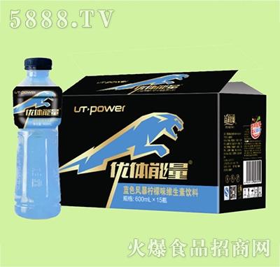 优体能量蓝色风暴柠檬味维生素饮料600mlx15瓶