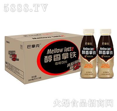 巴拿克浓香拿铁咖啡饮料380mlx15