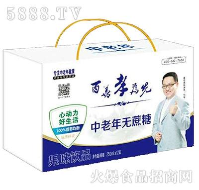 汇甜中老年无蔗糖果味饮品250mlx12盒