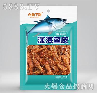 九妹下厨深海鱼皮麻辣味60克