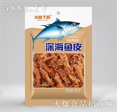 九妹下厨深海鱼皮烧烤味60克