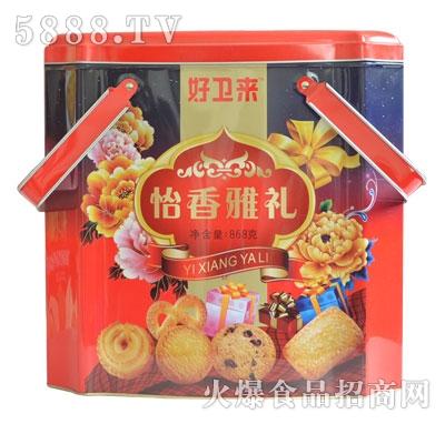 好卫来曲奇饼干批发-铁盒食品批发-春节年货礼盒代理