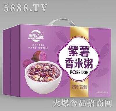 全福八宝紫薯香米粥