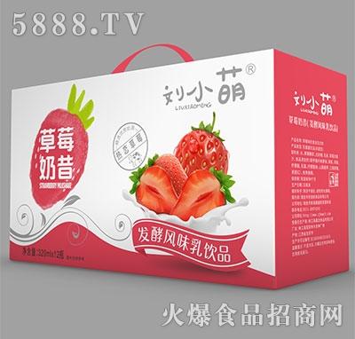 刘小萌草莓奶昔320mlx12