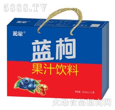 肥象蓝枸果汁饮料