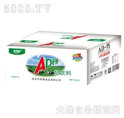 希慕醇AD钙奶饮料