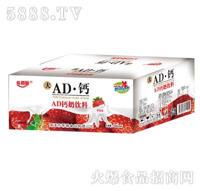 希慕醇AD钙奶饮料草莓味