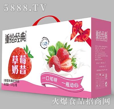 重拾�典草莓奶昔酸奶
