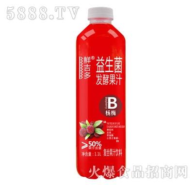 鲜吉多益生菌发酵果汁杨梅味1.1L