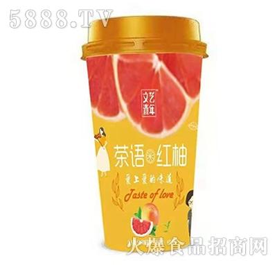 文艺青年茶语红柚复合果汁茶风味饮料400ml