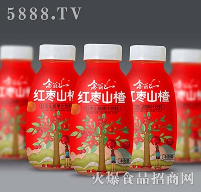 念翁山红枣山楂汁