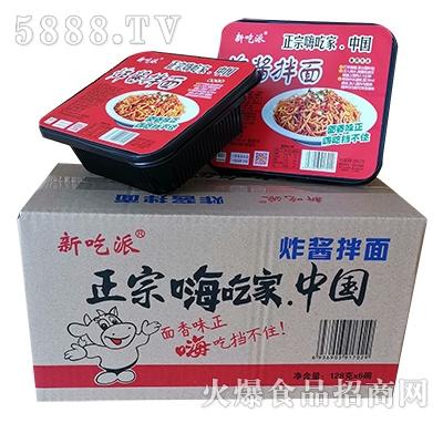 新吃派正宗嗨吃家炸酱拌面128g×6碗