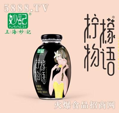 妙记酸梅物语桂华味酸梅汤300mlx12瓶