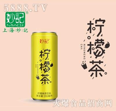 妙记柠檬茶355ml