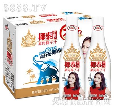 1.25L椰泰泰式生榨果肉椰子汁