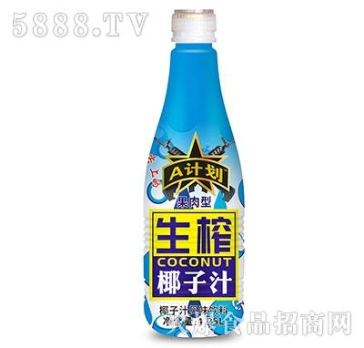 A计划果肉生榨椰子汁风味饮料1.25L