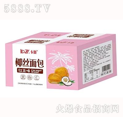 卡资椰丝面包红豆味1.5kg