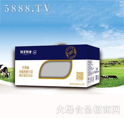 特圣牧�I�o蔗糖低脂燕��牛奶250mlx12盒