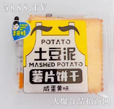 漂亮娃土豆泥薯片饼干咸蛋黄味袋装