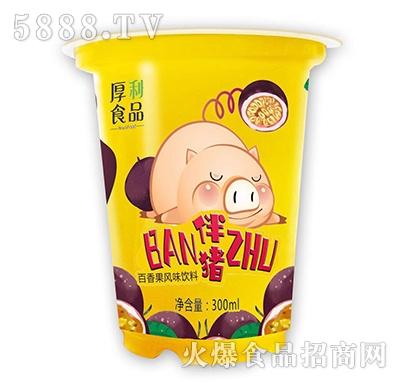 伴猪果味儿童杯装饮料百香果味300ml